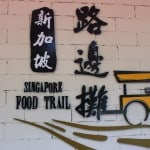 SINGAPORE FOOD TRAIL: Where to Eat at the Singapore Flyer