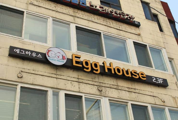 Egg House Namisum Guesthouse - Hostel
